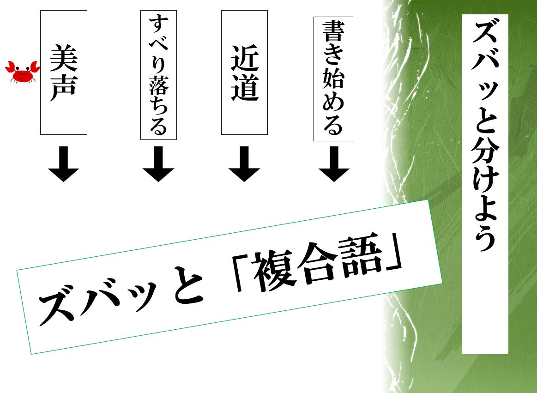 ズバッと複合語 | 滋賀県総合教育センター